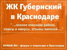 Район Гидростроителей Краснодара ГМР Гидрострой